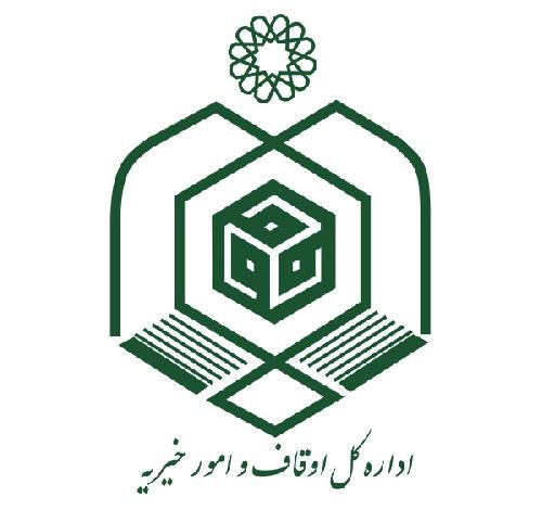 اداره کل اوقاف و امور خیریه استان کهگیلویه و بویراحمد