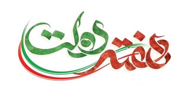 پوشش رسانهای برنامههای هفته دولت در کهگیلویه و بویراحمد با ۱۵۰ رسانه