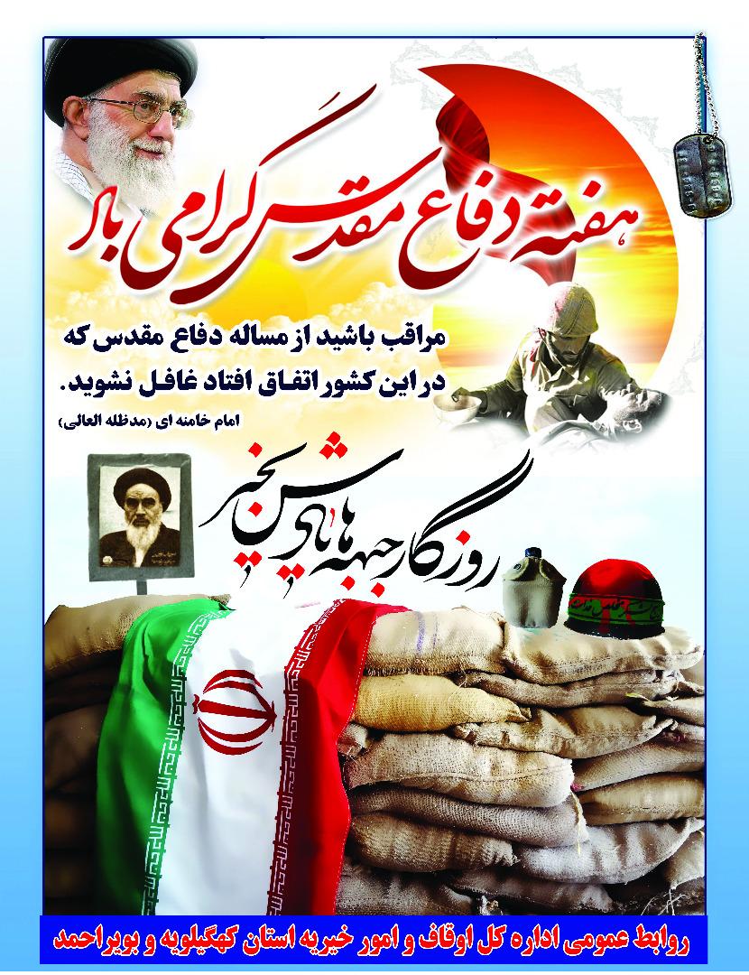 پیام اداره کل اوقاف و امور خیریه استان کهگیلویه و بویراحمد بمناسبت هفته دفاع مقدس