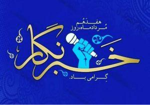 اعلام برنامههای بسیج رسانه در روز خبرنگار