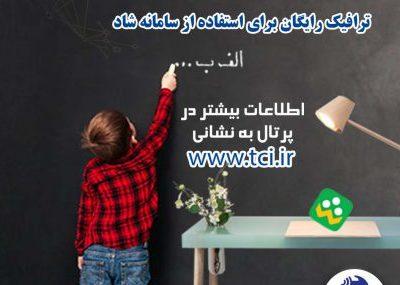 مهرماهی شاد برای دانش آموزان ومعلمان/اینترنت رایگان مخابرات برای سامانه شاد +جزئیات