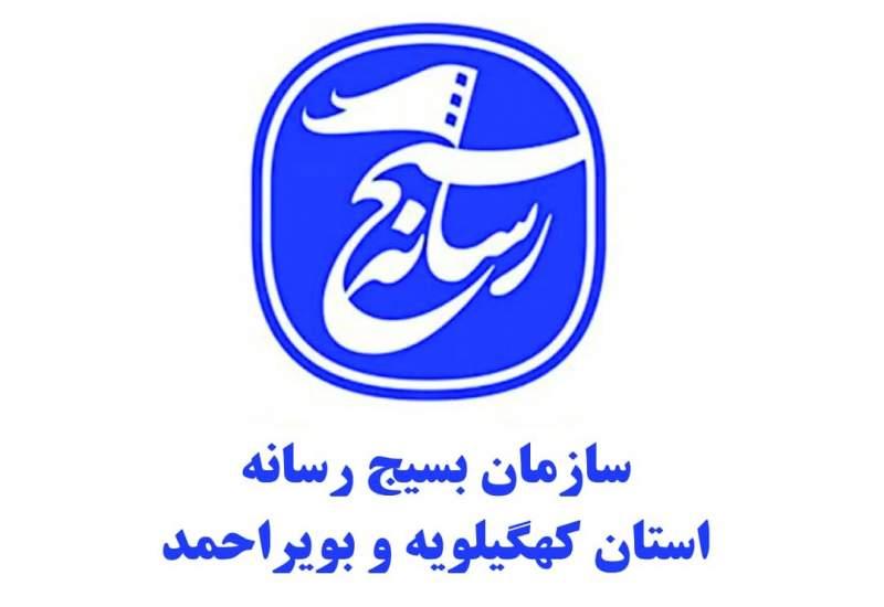 فعال شدن کانون های بسیج رسانه در شهرستان های استان/ مدیر کانون بسیج رسانه یاسوج معرفی شد