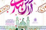 برگزاری طرح نوروزی آرامش بهاری در بیست بقعه متبرکه شاخص استان کهگیلویه و بویراحمد