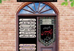 آمادگی اداره کل اوقاف و امور خیریه استان کهگیلویه و بویراحمد برای برپایی روضه های خانگی
